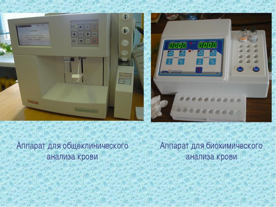 Аппарат для биохимического анализа крови Аппарат для общеклинического анализа...