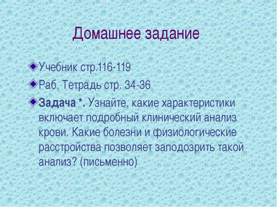 Домашнее задание Учебник стр.116-119 Раб. Тетрадь стр. 34-36 Задача *. Узнайт...