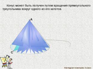 С В Конус может быть получен путем вращения прямоугольного треугольника вокру