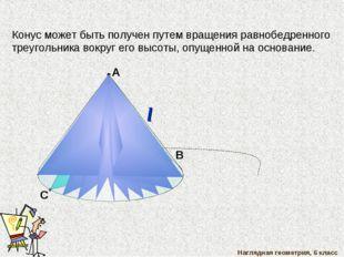С В Конус может быть получен путем вращения равнобедренного треугольника вокр