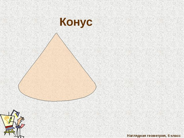 Наглядная геометрия, 6 класс Конус