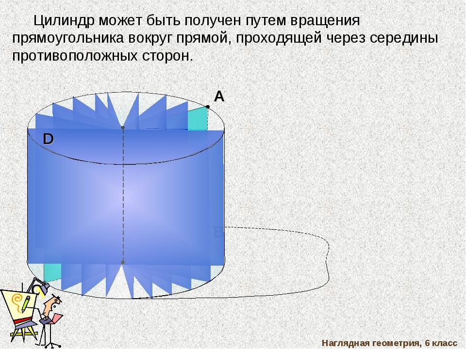 С В Цилиндр может быть получен путем вращения прямоугольника вокруг прямой, п...
