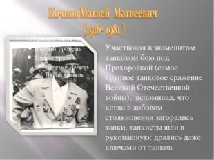 Участвовал в знаменитом танковом бою под Прохоровкой (самое крупное танковое