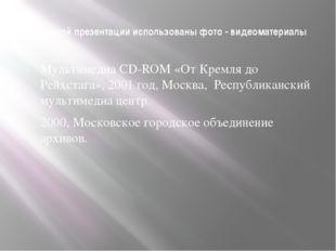 В данной презентации использованы фото - видеоматериалы Мультимедиа СD-ROM «О