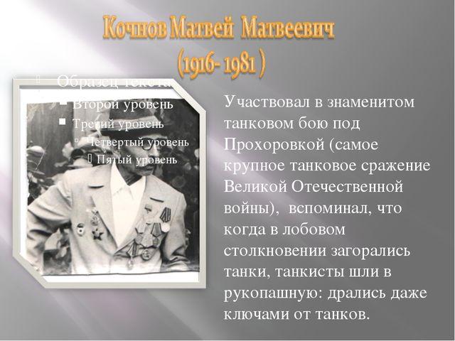 Участвовал в знаменитом танковом бою под Прохоровкой (самое крупное танковое...