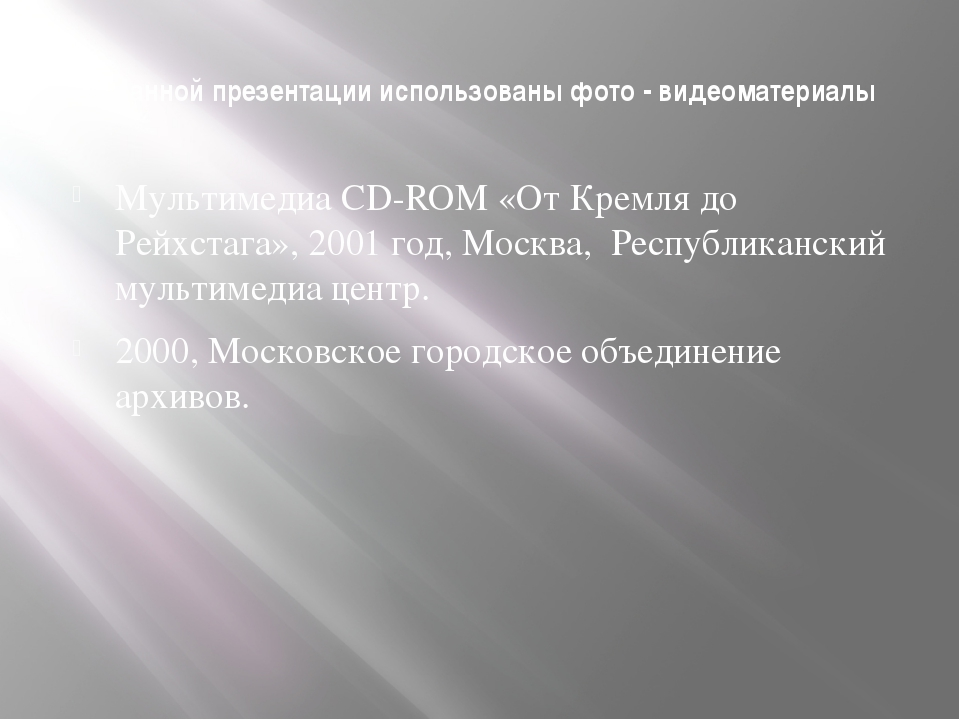В данной презентации использованы фото - видеоматериалы Мультимедиа СD-ROM «О...