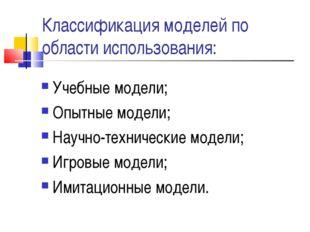 Классификация моделей по области использования: Учебные модели; Опытные модел