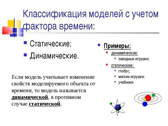 Классификация моделей с учетом фактора времени: Статические; Динамические. Ес...