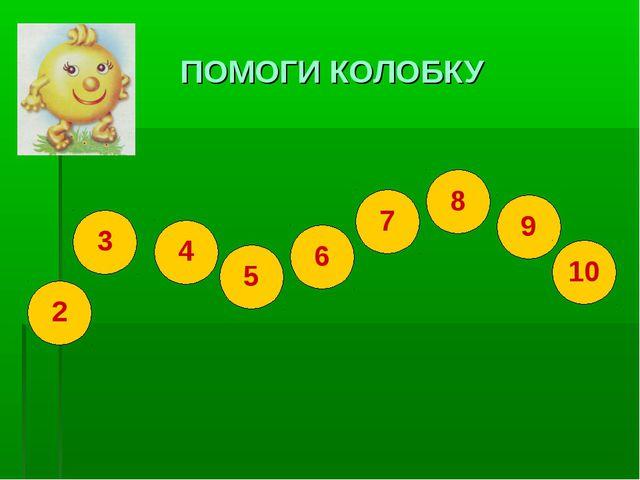 ПОМОГИ КОЛОБКУ 3 5 2 7 6 8 4 9 10