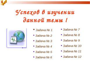 Успехов в изучении данной темы ! Задача № 1 Задача № 2 Задача № 3 Задача № 4