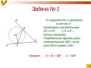 Задача № 1 О В А С D F К окружности с центром в точке О проведены касательные