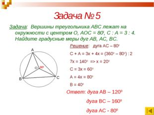 Задача № 5 Задача: Вершины треугольника АВС лежат на окружности с центром О,