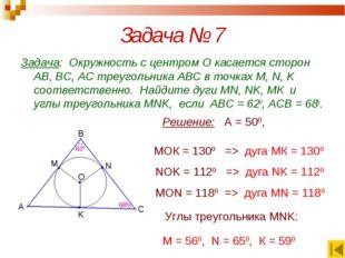 Задача № 7 Задача: Окружность с центром О касается сторон АВ, ВС, АС треуголь
