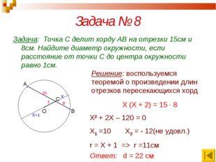 Задача № 8 Задача: Точка С делит хорду АВ на отрезки 15см и 8см. Найдите диам