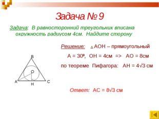Задача № 9 Задача: В равносторонний треугольник вписана окружность радиусом 4