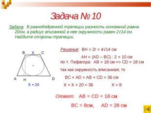 Задача № 10 Задача: В равнобедренной трапеции разность оснований равна 20см,