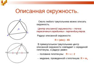 Описанная окружность. Около любого треугольника можно описать окружность. Цен