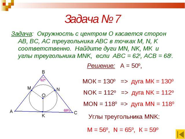 Задача № 7 Задача: Окружность с центром О касается сторон АВ, ВС, АС треуголь...