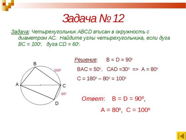 Задача № 12 Задача: Четырехугольник АВСD вписан в окружность с диаметром АС....