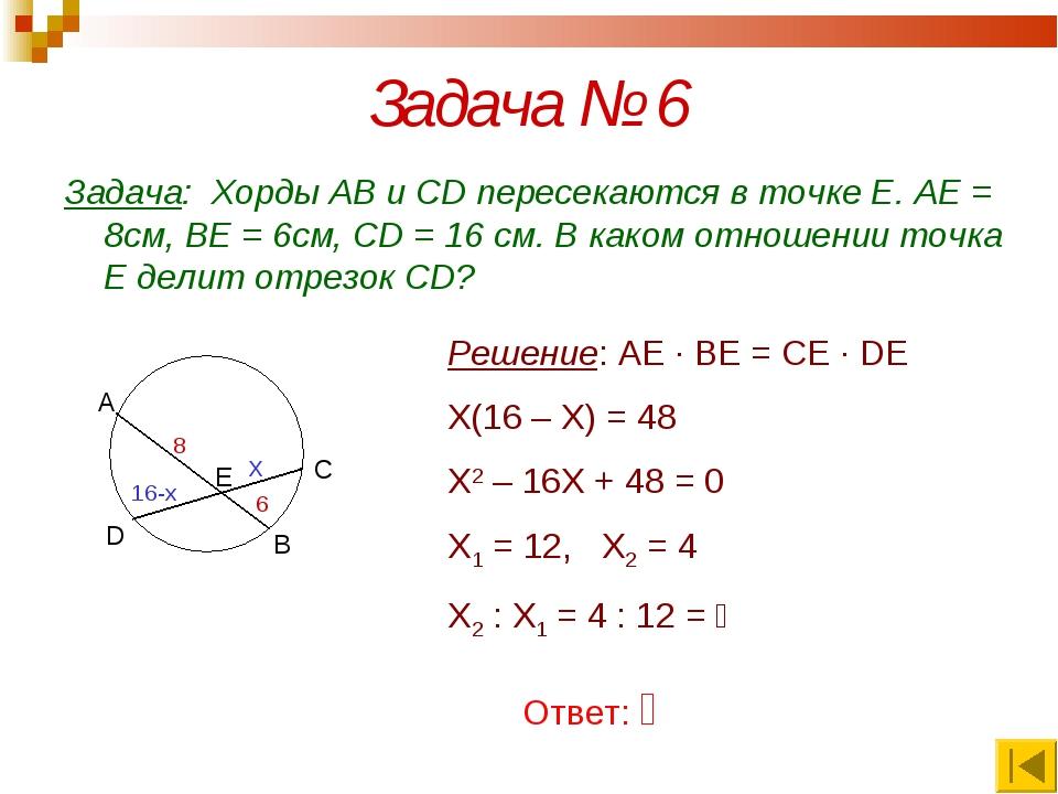 Задача № 6 Задача: Хорды АВ и СD пересекаются в точке Е. АЕ = 8см, ВЕ = 6см,...