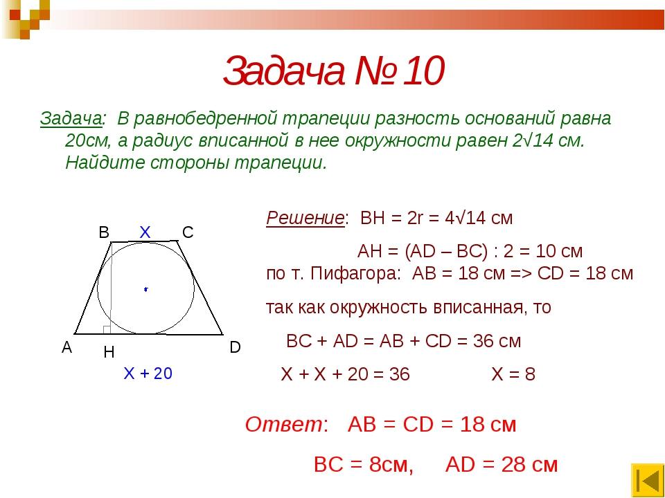 Задача № 10 Задача: В равнобедренной трапеции разность оснований равна 20см,...