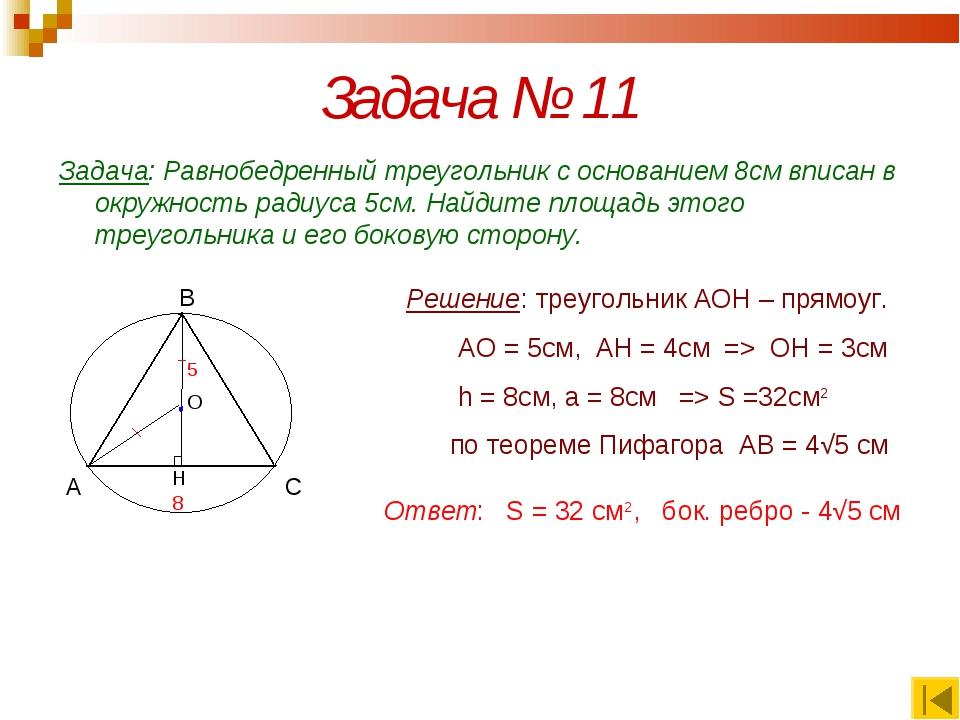Задача № 11 Задача: Равнобедренный треугольник с основанием 8см вписан в окру...