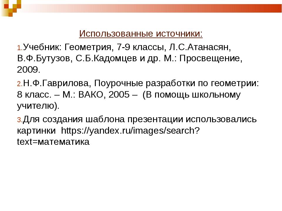Использованные источники: Учебник: Геометрия, 7-9 классы, Л.С.Атанасян, В.Ф.Б...