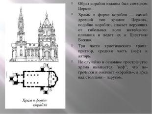 Образ корабля издавна был символом Церкви. Храмы в форме корабля — самый древ