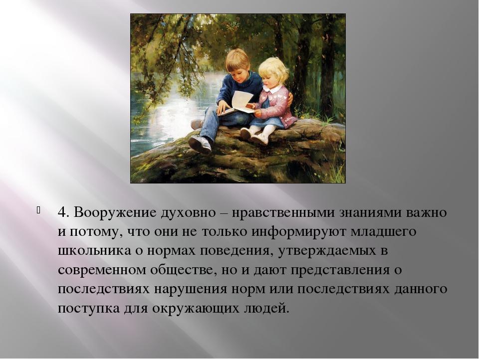 4. Вооружение духовно – нравственными знаниями важно и потому, что они не то...