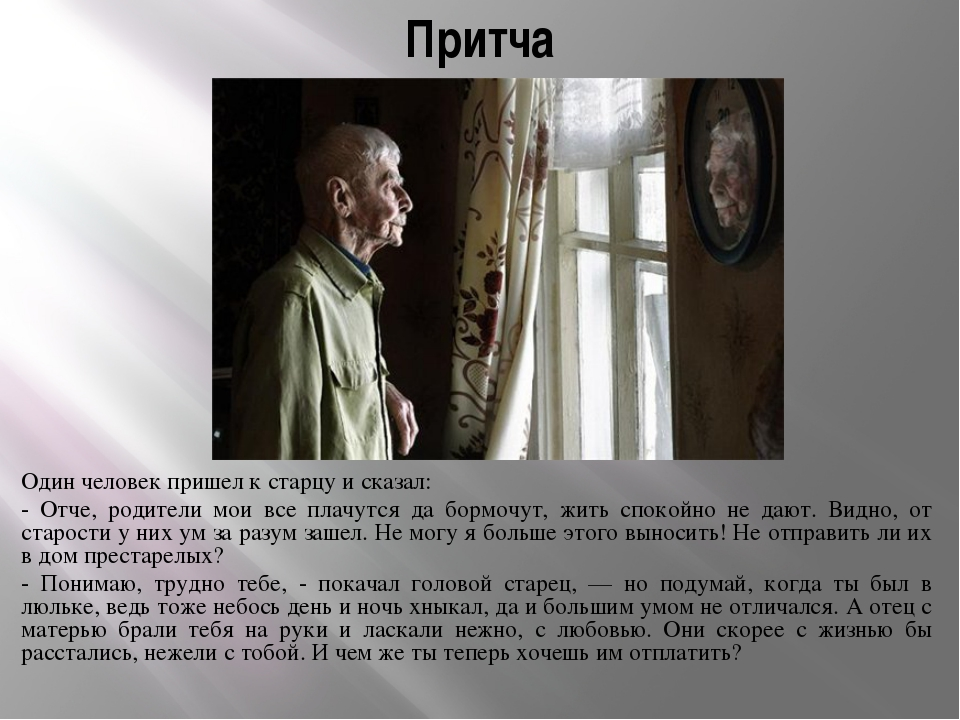 Притча Один человек пришел к старцу и сказал: - Отче, родители мои все плачут...