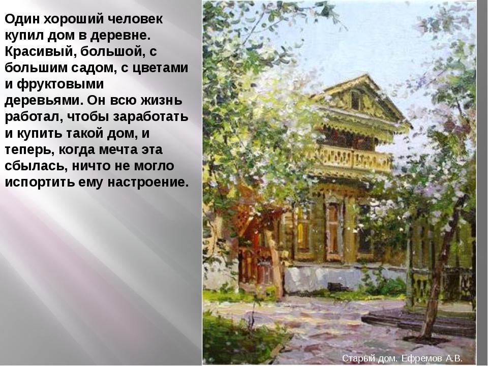 Один хороший человек купил дом в деревне. Красивый, большой, с большим садом,...