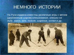 НЕМНОГО  ИСТОРИИ На Руси издавна известны различные игры с мячом (деревянным