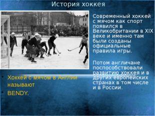 История хоккея Современный хоккей с мячом как спорт появился в Великобритани