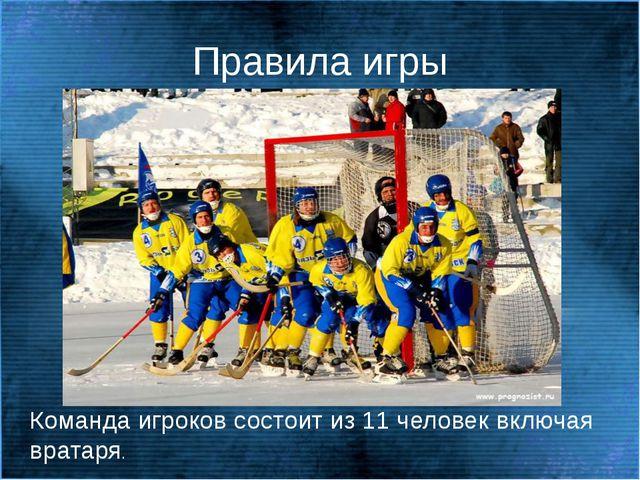 Правила игры Команда игроков состоит из 11 человек включая вратаря.