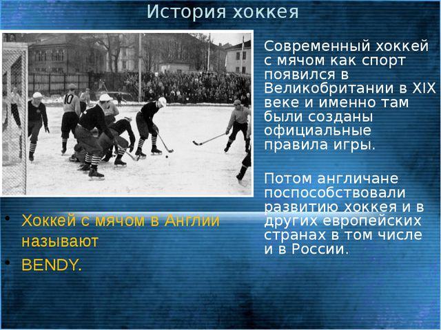 История хоккея Современный хоккей с мячом как спорт появился в Великобритани...