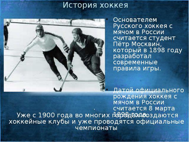 История хоккея Основателем Русского хоккея с мячом в России считается студен...
