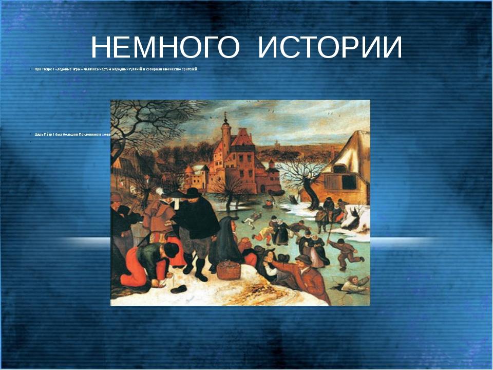 НЕМНОГО  ИСТОРИИ ПриПетре I «ледовые игры» являлись частью народных гу...