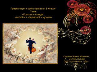 Сидорук Жанна Юрьевна, учитель музыки МБОУ ЦО № 45 г. Тулы 2016 г. Презентац