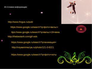 Источники информации: http://www.fingus.ru/publ https://www.google.ru/search?