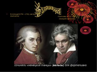 В.А.Моцарт(1756 – 1791), австрийский композитор Л.Бетховен (1770- 1827), нем