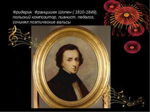 Фридерик Францишек Шопен ( 1810-1849), польский композитор, пианист, педагог,