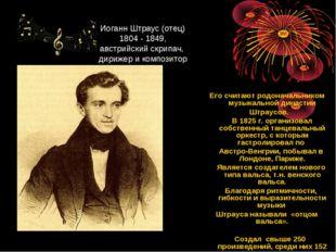 Иоганн Штраус (отец) 1804 - 1849, австрийский скрипач, дирижер и композитор