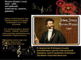 Иоганн Штраус ( сын) 1825 – 1899, австрийский композитор, скрипач, дирижер Са