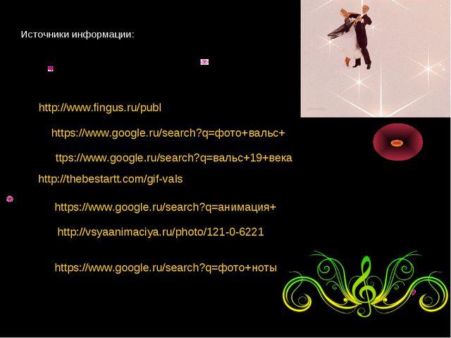 Источники информации: http://www.fingus.ru/publ https://www.google.ru/search?...