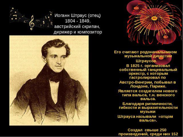 Иоганн Штраус (отец) 1804 - 1849, австрийский скрипач, дирижер и композитор...