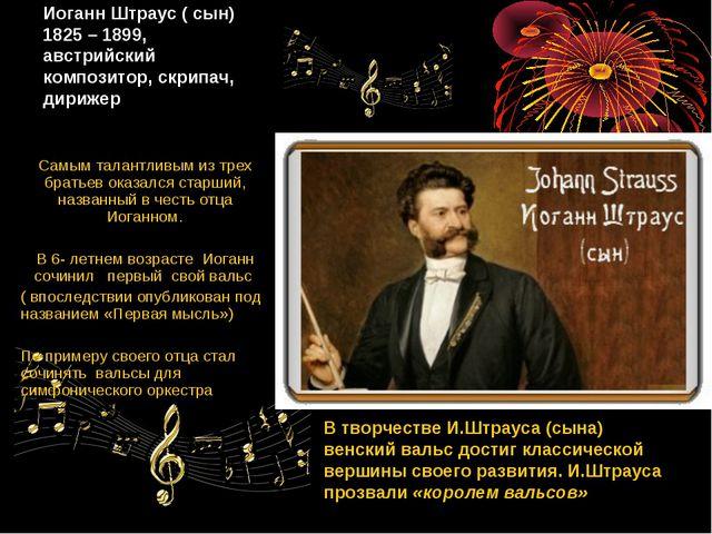 Иоганн Штраус ( сын) 1825 – 1899, австрийский композитор, скрипач, дирижер Са...