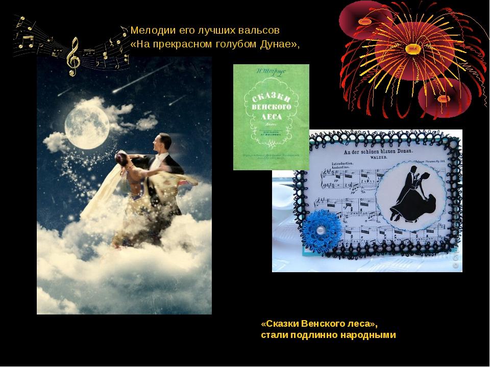 Мелодии его лучших вальсов «На прекрасном голубом Дунае», «Сказки Венского л...