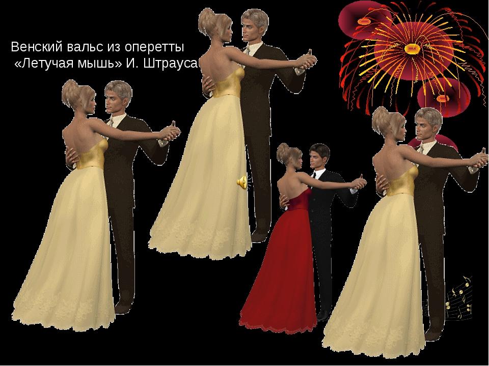 Венский вальс из оперетты «Летучая мышь» И. Штрауса