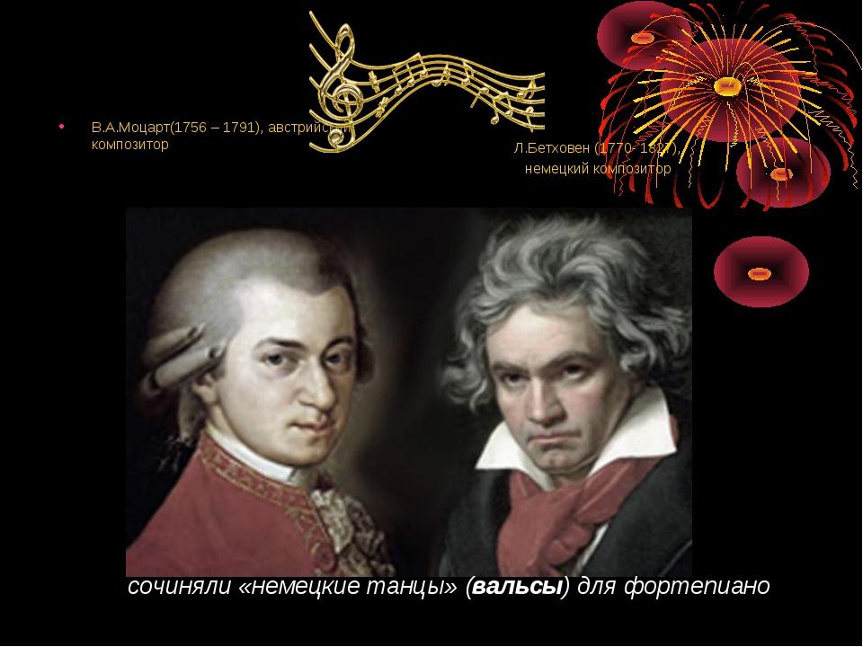 В.А.Моцарт(1756 – 1791), австрийский композитор Л.Бетховен (1770- 1827), нем...