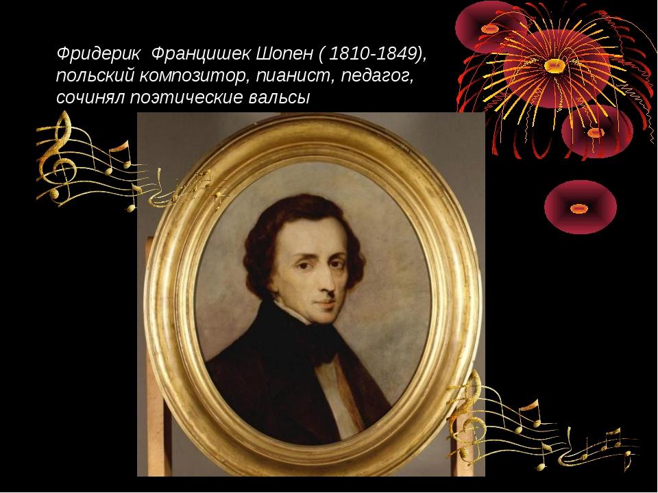 Фридерик Францишек Шопен ( 1810-1849), польский композитор, пианист, педагог,...